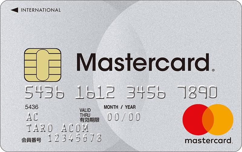 アコムのマスターカードの券面画像