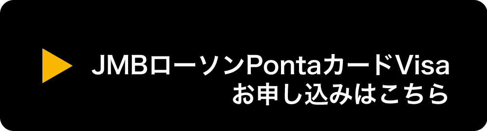 JMBローソンPontaカードVisa入会