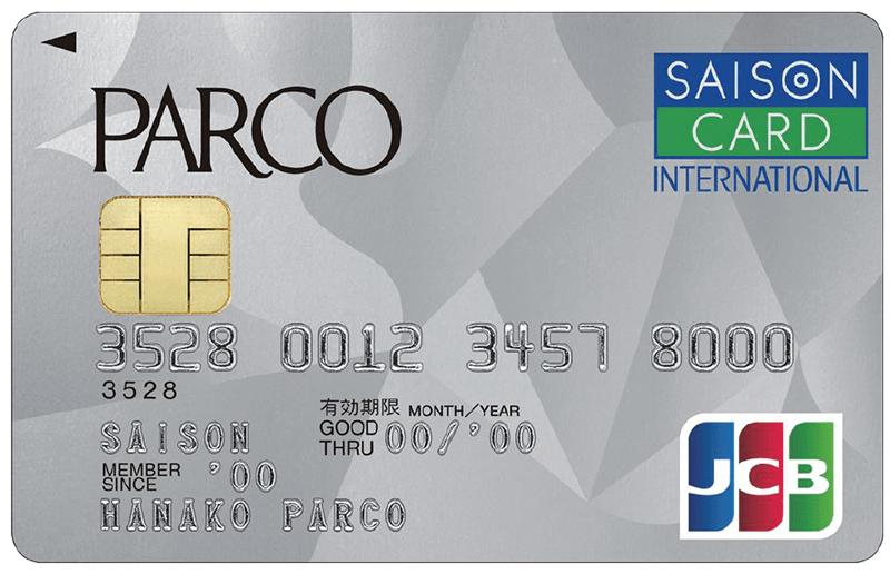 新しいデザインのPARCOカード