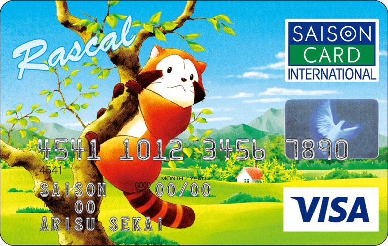 ラスカルカード VISA