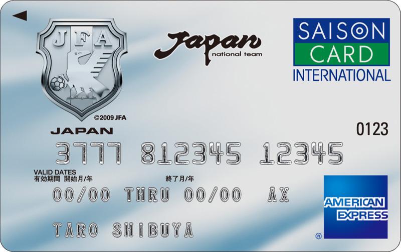JAPANカードセゾン amex