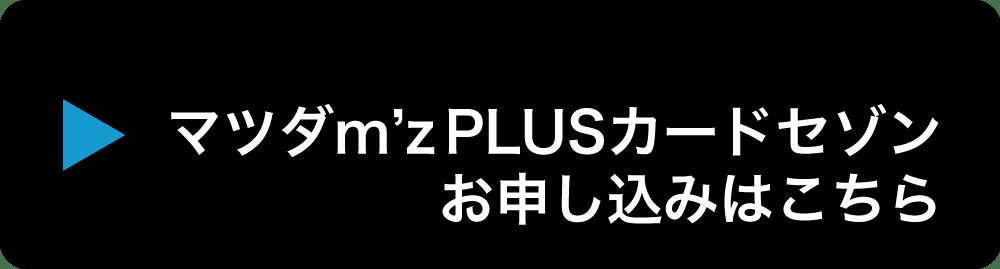 マツダm'z PLUSカードセゾン入会