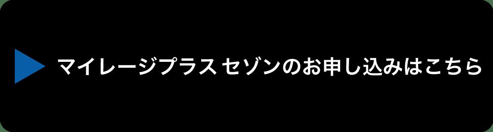 マイレージプラス セゾン入会