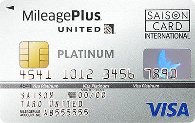 マイレージプラス セゾン プラチナカード